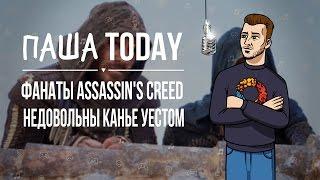 ПашаToday#106 Фанаты Assassin's Creed недовольны Канье Уестом (12.05.2016)