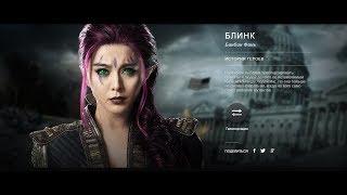 Люди Икс: Дни минувшего будущего Блинк HD Фань Бинбин