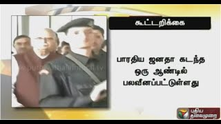 Advani leads BJP revolt against Modi, Shah spl tamil video hot news 11-11-2015