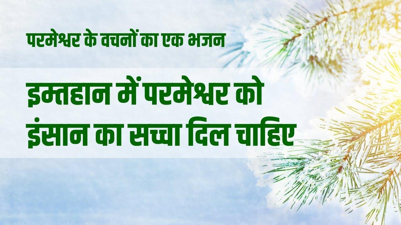 Hindi Christian Song 2020 | इम्तहान में परमेश्वर को इंसान का सच्चा दिल चाहिए (Lyrics)