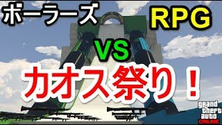 GTA5 ラスチ ボーラーズ vs RPG カオス祭り!