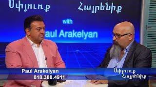 Սփյուռք Հայրենիք with Paul Arakelyan Ep.15 Guest Stepan Partamian