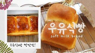 [ENG SUB]우유식빵 레시피, soft milk b…