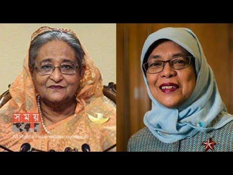 সিঙ্গাপুরের রাষ্ট্রপতির সঙ্গে প্রধানমন্ত্রীর সৌজন্য সাক্ষাৎ  | Singapore News | Bangla News
