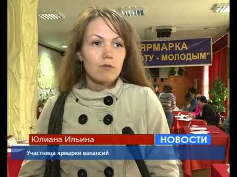 АРИС Ярмарка вакансий «Работу молодым»