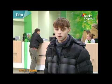 """""""Сбербанк"""" открыл в Сочи отделения нового типа"""