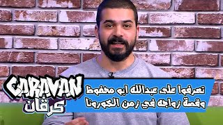 تعرفوا على عبدالله ابو محفوظ وقصة زواجه في زمن الكورونا! - استضافة كرفانية