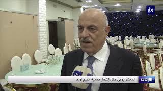 المعشر يرعى حفل إشهار جمعية مخيم إربد (11/9/2019)