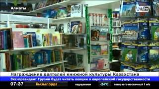 В Алматы награждали деятелей книжной культуры Казахстана
