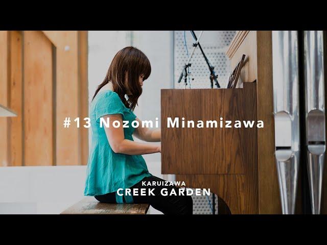 【Special Artist(パイプオルガン) × CREEK GARDEN by WATABE WEDDING】軽井沢スペシャルオンラインライブ