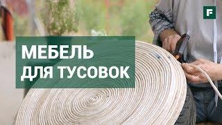видео Садовая мебель