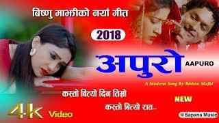 Bishnu Majhi New Song 2074 | New Nepali  Song 2074/2017 | Kasto Bityo Din | Bishnu Majhi | 4K Video