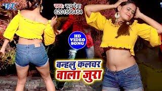 भोजपुरी का सबसे बड़ा हिट गाना विडियो सांग 2019 - Kalcharwala Jura - Rudra Deva - Bhojpuri Song