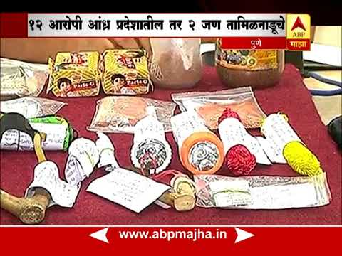 Pune: KHUJLI Robbery gang Arrested abp report