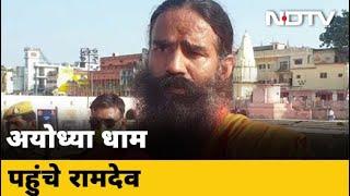 Ram Mandir के Bhoomi Pujan में शामिल होंगे Baba Ramdev