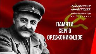 Памяти Серго Орджоникидзе (1937) документальный фильм