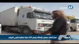 مركز الملك سلمان للإغاثة يقدم 4121 سلة غذائية لنازحي الجوف اليمنية