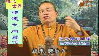 【禮運大同篇113】| WXTV唯心電視台