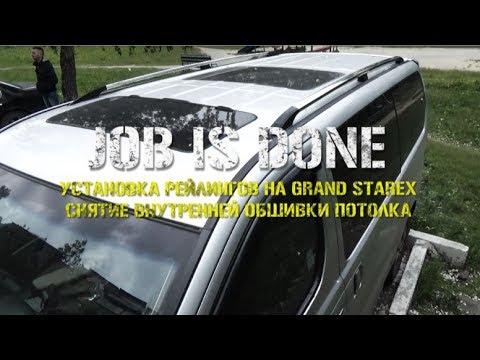 Багажник и подлокотник своими руками для Hyundai Grand Starex .