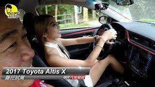Toyota AltisX小改款不再只是視覺系-007美眉蘿菈的第一次