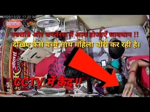 CCTV में कैद: गहनों की दुकान से छोटे बच्चे के चोरी का नया तरीका देख दंग रह जाएंगे आप || ख़ामोश दुनिया