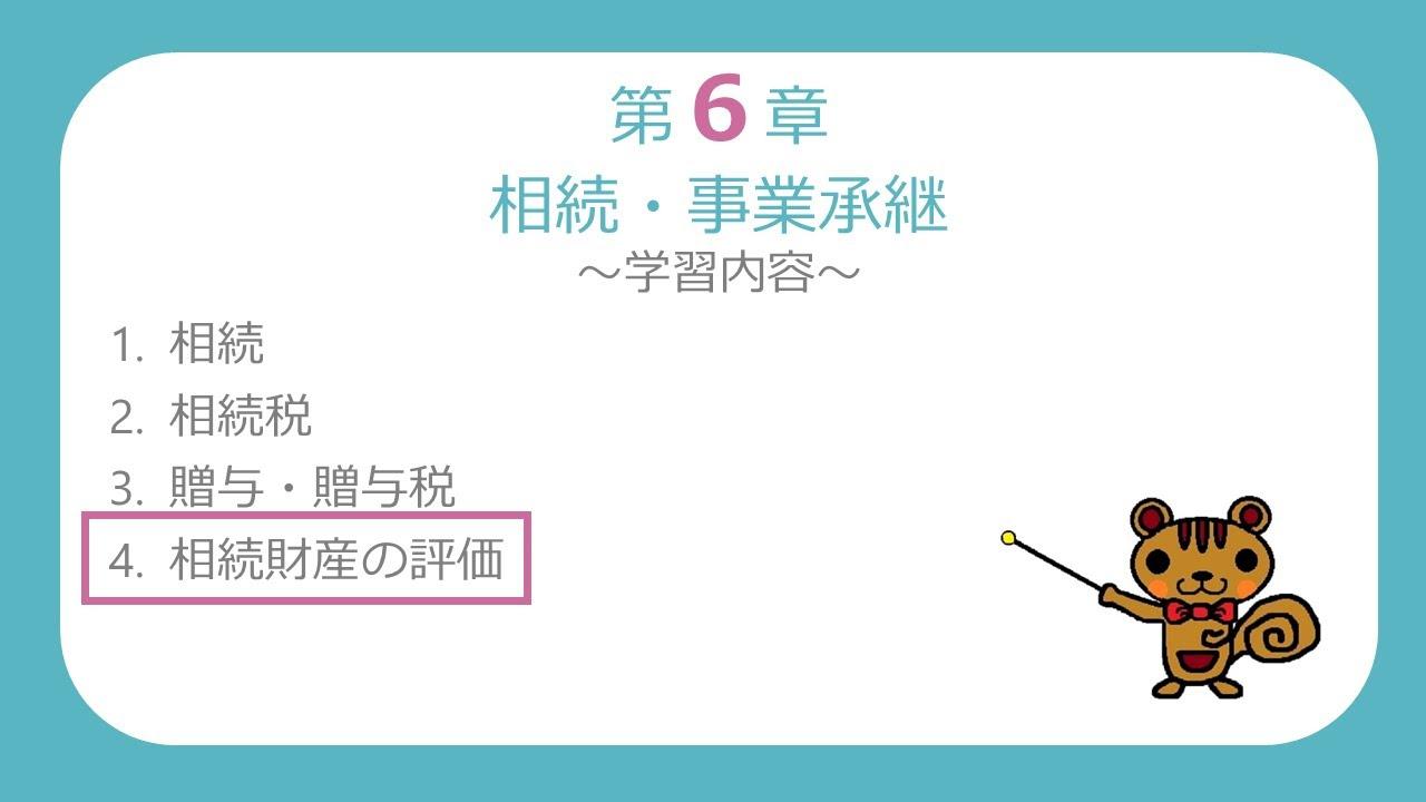 【FP3級無料講義#69】財産の評価【ファイナンシャルプランニング技能検定】