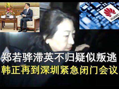 政论:郑若骅滞英不归疑似叛逃、韩正再到深圳紧急闭门会议(11/21)