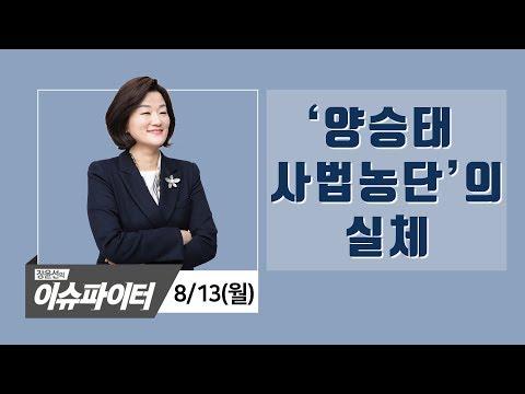 8/13(월) 양승태 사법농단의 실체 [장윤선의 이슈파이터]
