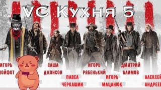 VC Кухня 5 Алексей Андреев, Дмитрий Алимов, Игорь Мацанюк, Рябенький, Саша Джонсон, Павел Черкашин