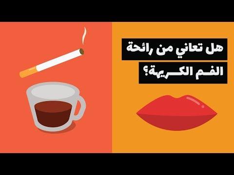 عشرة أسباب وعلاجات لرائحة الفم الكريهة  - نشر قبل 5 ساعة