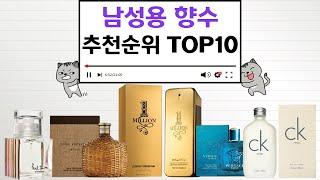 남자향수 인기상품 TOP10 순위 비교 추천