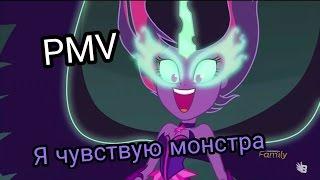 PMV - Я чувствую монстра