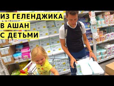 Из Геленджика в Ашан за Покупками с Детьми. Краснодар или Адыгея - мы не поняли