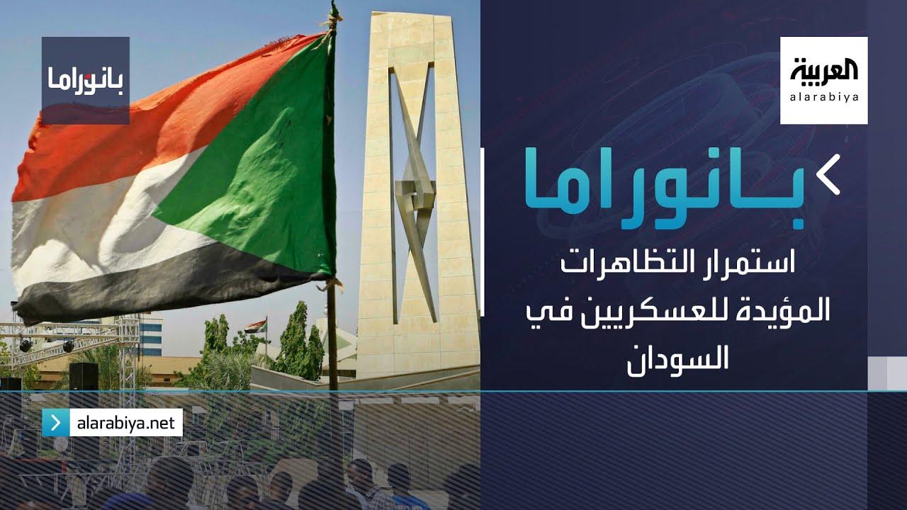 بانوراما | استمرار التظاهرات المؤيدة للعسكريين في السودان  - نشر قبل 3 ساعة