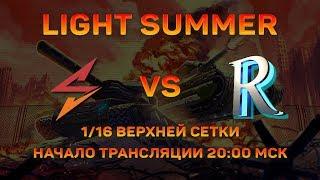 🔵  Light Summer. Стадия 1/16 💥 Розыгрыш для зрителей 💥 Начало 08.07 в 20:00 МСК 🔵