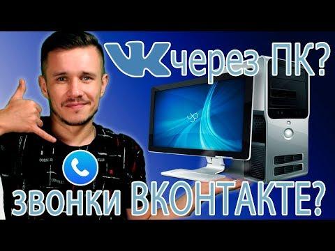 Как ЗВОНИТЬ в ВКонтакте с КОМПЬЮТЕРА? | Deny Simple