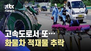 경부고속도로서 화물차 적재 대형코일 추락…운전자 부상 …