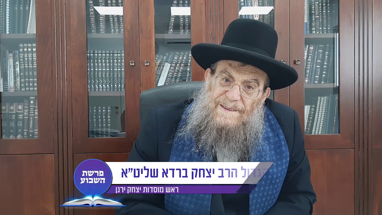 """הגאון הגדול הרב יצחק ברדא שליט""""א - פרשת שלח לך"""