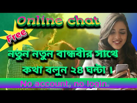 How To Chat With Girls For Free In Bengali| Onlie Free Chatting App.