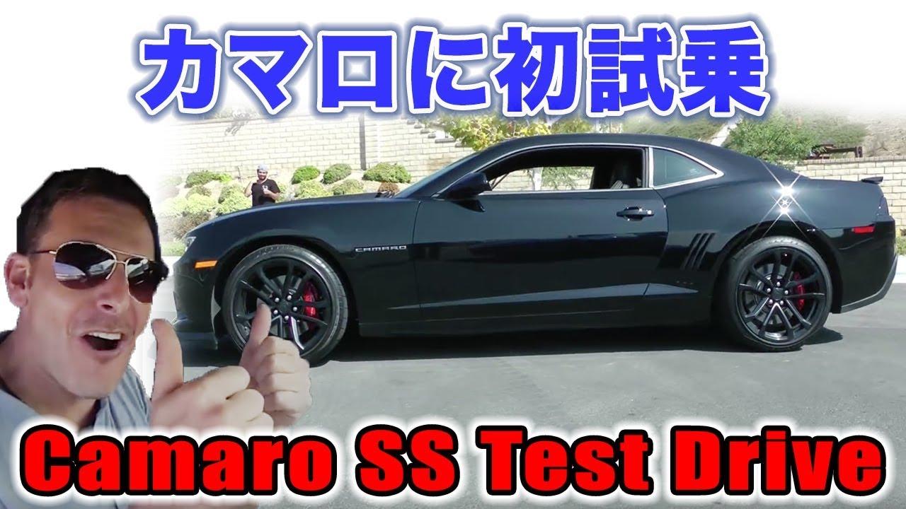 帰ってきた憧れのカマロ 新型に乗ったよ!!初試乗インプレション 2014 Camaro Ss 1le Test