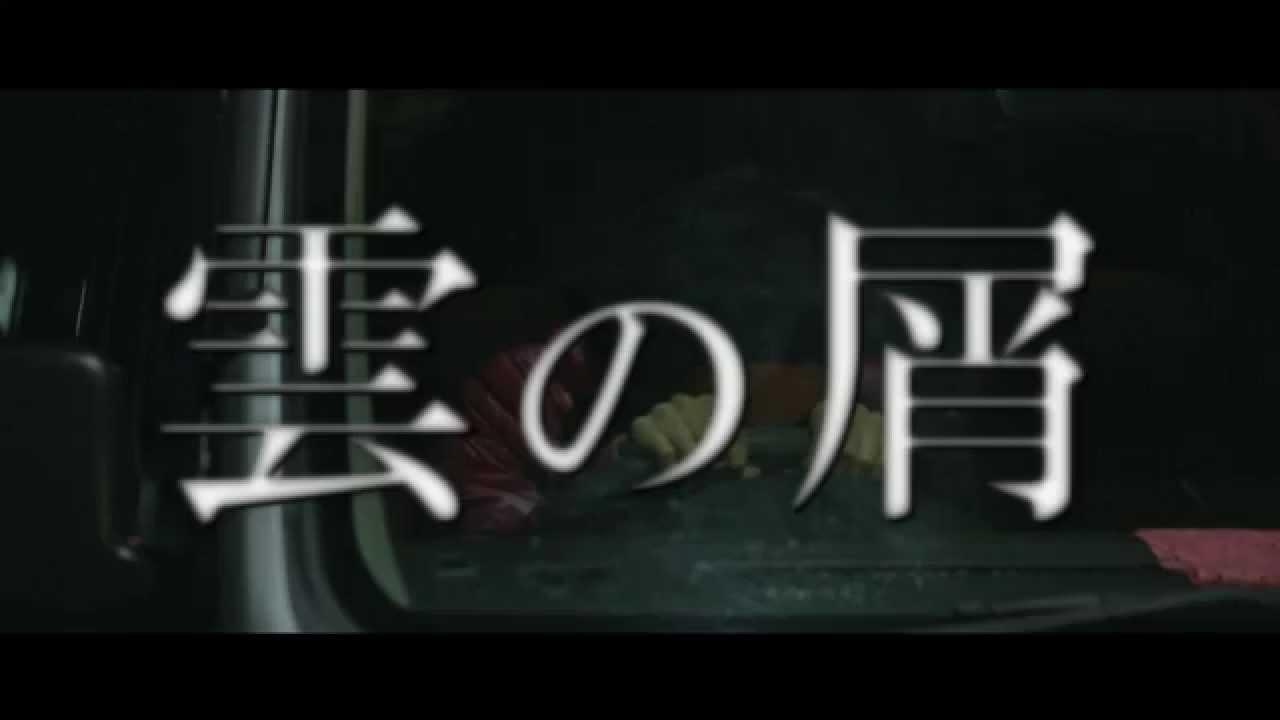 画像: グランプリ作品 映画 『雲の屑』 予告 youtu.be