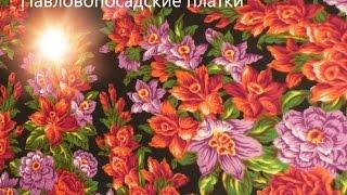 Павловопосадские платки. Посылка из России. Pavlov Posad- Schals. Päckchen aus Russland. thumbnail