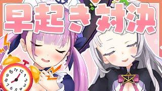 【朝配信】あくしお早起き対決!!【紫咲シオン/湊あくあ】