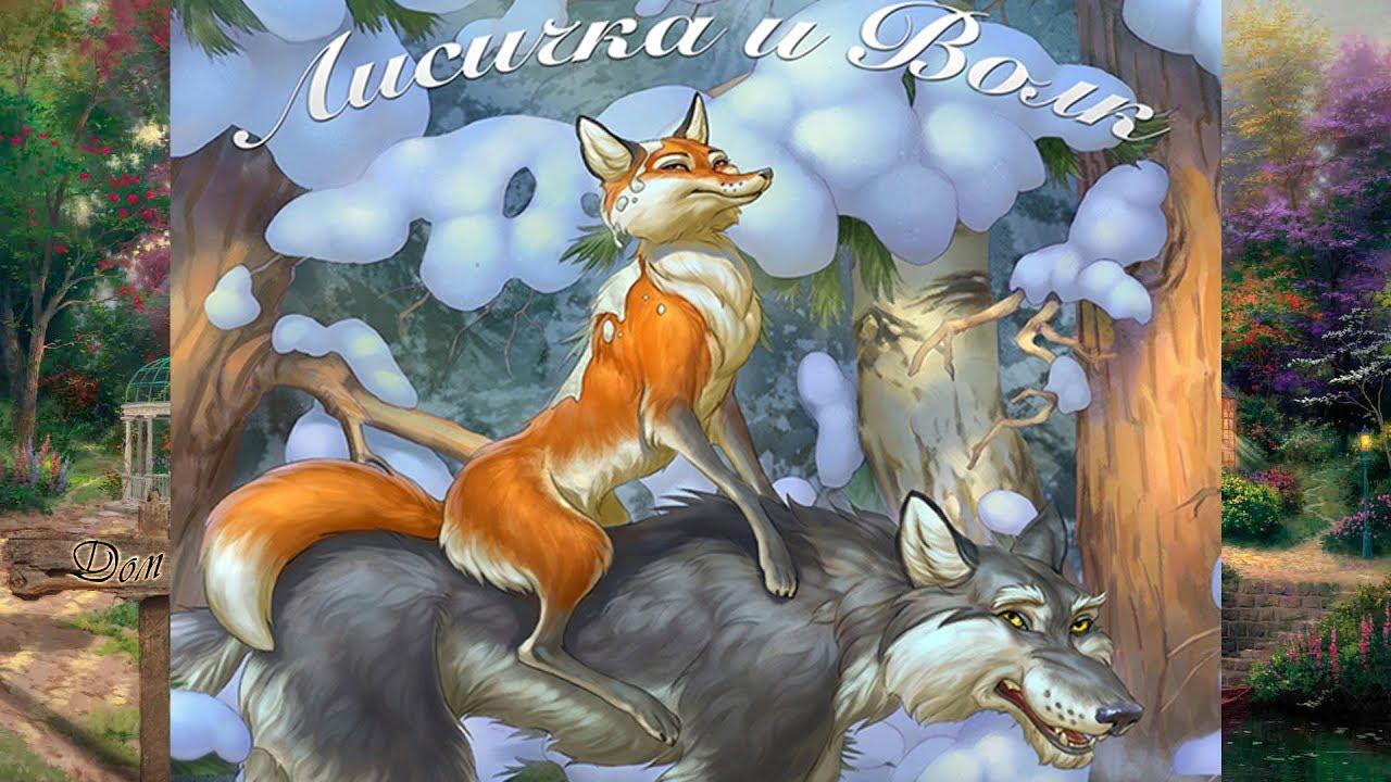 Про волка и лису с картинками