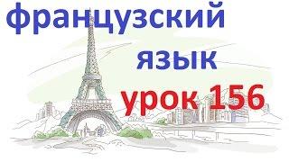Французский язык.Урок 156 Таможня полезные фразы
