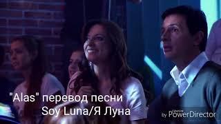 Soy Luna/Я Луна перевод песни