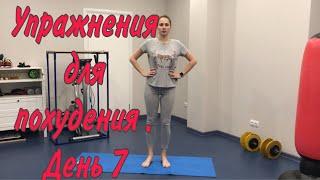 Упражнения для похудения День 7