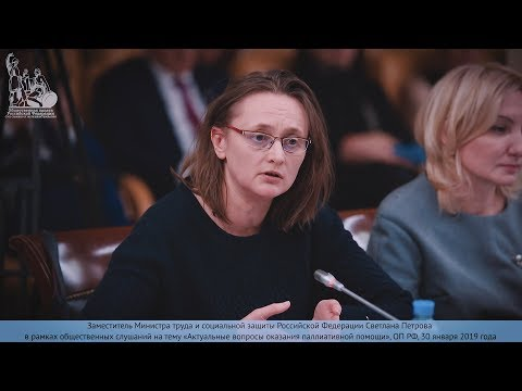 Светлана Петрова в рамках общественных слушаний, посвящённых закону о паллиативной помощи
