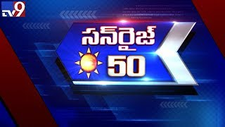 SunRise 50 || Speed News