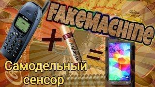 FakeMachine фейк или нет - сенсорный телефон(FakeMachine-фейк машина: сенсорный телефон Группа вк: http://vk.com/gophervid Моя страница ВК: http://vk.com/id171167375 FakeMachine-фейк..., 2014-05-04T17:51:02.000Z)